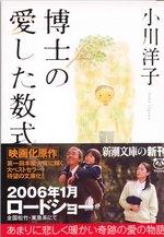 hakaseno_aisita_susiki