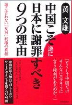 tyygoku_syazai